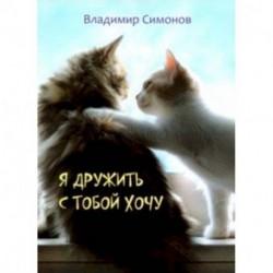 Я дружить с тобой хочу. Стихотворения
