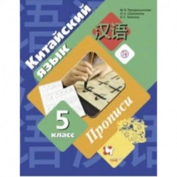 Китайский язык. Второй иностранный язык. 5 класс. Прописи