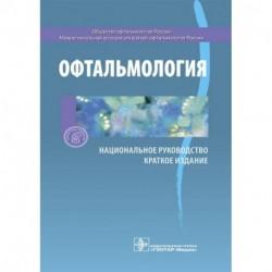 Офтальмология. Национальное руководство. Краткое издание