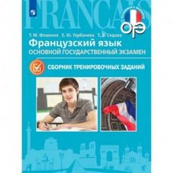 Французский язык. 9 класс. ОГЭ. Сборник тренировочных заданий