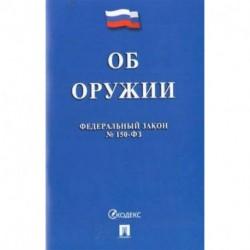 Федеральный закон 'Об оружии' №150-ФЗ