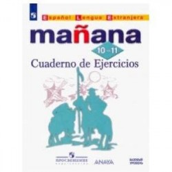 Испанский язык. 10-11 классы. Сборник упражнений. Базовый уровень
