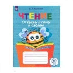 Чтение. От буквы к слогу и словам. Тетрадь-помощница. Пособие для учащихся. ФГОС