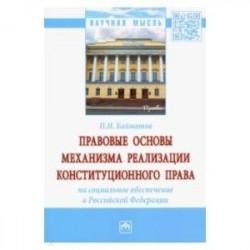 Правовые основы механизма реализации конституционного права на социальное обеспечение в РФ