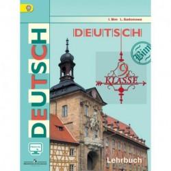 Немецкий язык. 9 класс. Учебник. С online поддержкой. ФГОС