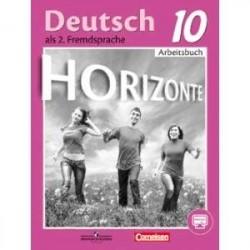 Немецкий язык. Горизонты. 10 класс. Рабочая тетрадь. Базовый и углубленный уровни. С online приложением