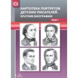 Картотека портретов детских писателей. Краткие биографии. Выпуск 2. ФГОС
