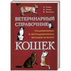 Ветеринарный справочник традиционных и нетрадиционных методово лечения кошек.