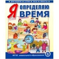 Я определяю время. Книга для занятий с детьми 5-7 лет