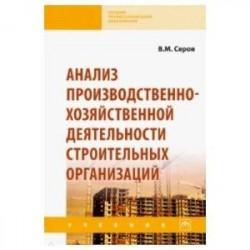 Анализ производственно-хозяйственной деятельности строительных организаций. Учебник