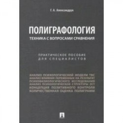Полиграфология. Техника с вопросами сравнения