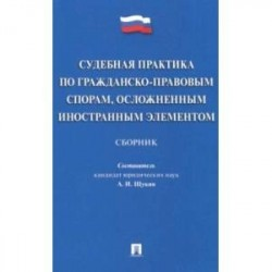 Судебная практика по гражданско-правовым спорам, осложненным иностранным элементом : сборник