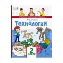 Технология. Учебник для 2 класса. ФГОС
