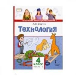 Технология. 4 класс. Учебник в 2-х частях