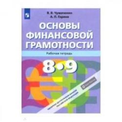 Основы финансовой грамотности. 8-9 класс. Рабочая тетрадь