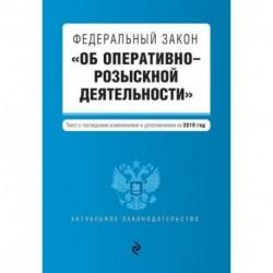 Федеральный закон 'Об оперативно-розыскной деятельности': текст с изменениями и дополнениями на 2019 г.