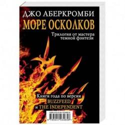Море Осколков. Комплект из 3 книг