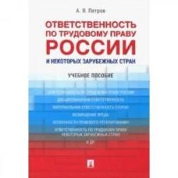 Ответственность по трудовому праву России и некоторых зарубежных стран