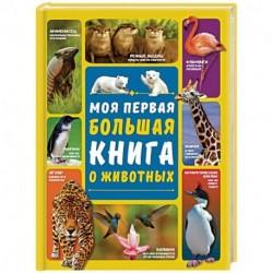 Моя первая большая книга о животных