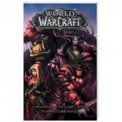 World of Warcraft. Книга 1. Графический роман