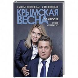 Крымская весна:до и после.История из первых уст