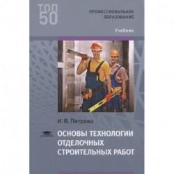 Основы технологии отделочных строительных работ. Учебник
