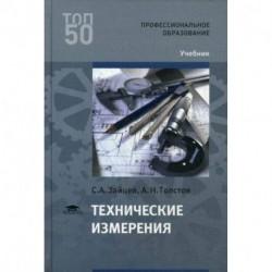 Технические измерения. Учебник для студентов учреждений среднего профессионального образования