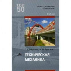Техническая механика. Учебник для студентов учреждений среднего профессионального образования