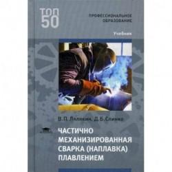 Частично механизированная сварка (наплавка) плавлением. Учебник для студентов учреждений среднего профессионального