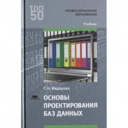 Основы проектирования баз данных. Учебник