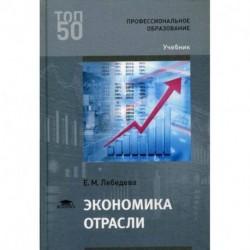 Экономика отрасли. Учебник для студентов учреждений среднего профессионального образования