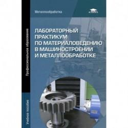 Лабораторный практикум по материаловедению в машиностроении и металлообработке. Учебное пособие