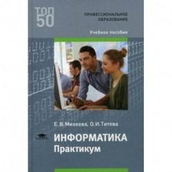 Информатика. Практикум. Учебное пособие для студентов учреждений среднего профессионального образования