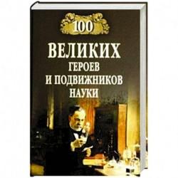 100 великих героев и подвижников науки