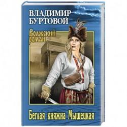 Беглая княжна Мышецкая