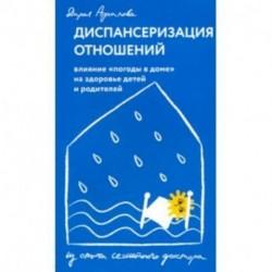 Диспансеризация отношений. Влияние 'погоды в доме' на здоровье детей и родителей