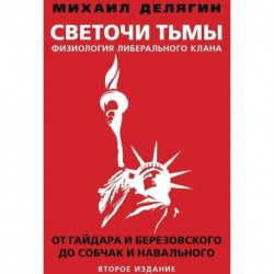 Светочи тьмы. Физиология либерального клана. От Гайдара и Березовского до Собчак и Навального