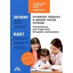 Развитие ребенка в школе после уроков: предложения для родителей младших школьников