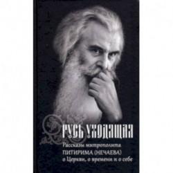 Русь уходящая. Рассказы митрополита Питирима (Нечаева) о Церкви, о времени и о себе