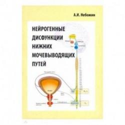 Нейрогенные дисфункции нижних мочевыводящих путейй