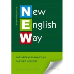 New English Way. Английская грамматика для школьников. Книга 1. Учебное пособие