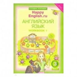 Happy Еnglish. 3 класс. Рабочая тетрадь № 1. ФГОС
