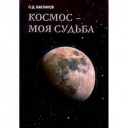Космос - моя судьба. Том 4. Записки и воспоминания