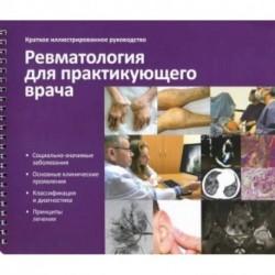 Краткое иллюстрированное руководство «Ревматология для практикующего врача»