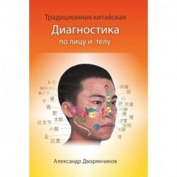 Традиционная Китайская диагностика по лицу и телу