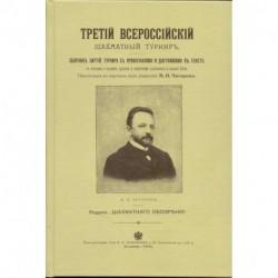 Третий всероссийский шахматный турнир