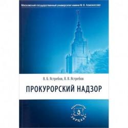 Прокурорский надзор. Учебник для академического бакалавриата юридических вузов и факультетов