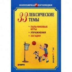 33 лексические темы. Пальчиковые игры, упражнения, загадки для детей 6-7 лет