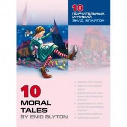 10 поучительных историй Энид Блайтон. Пособие по аналитическому чтению и аудированию