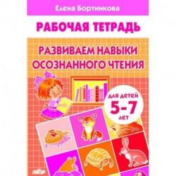 Развиваем навыки осознанного чтения. Рабочая тетрадь. Для детей 5-7 лет